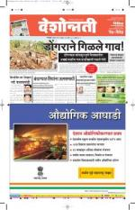 31st Jul Wardha - Read on ipad, iphone, smart phone and tablets.