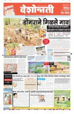 31st Jul Akola - Read on ipad, iphone, smart phone and tablets.