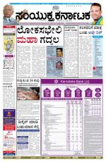 July 31, 2014, Hubli - Read on ipad, iphone, smart phone and tablets.