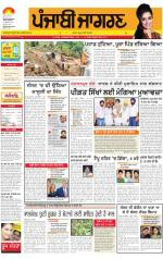 Ludhiana   : Punjabi jagran News : 31st July 2014 - Read on ipad, iphone, smart phone and tablets.