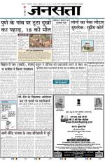 Jansatta, Hindi, 31/07/2014 - Read on ipad, iphone, smart phone and tablets.