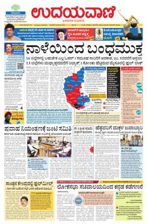 Bengaluru Edition