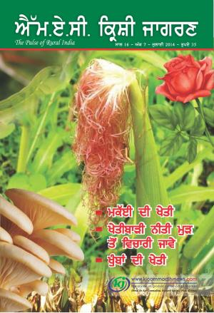 MAC KRISHI JAGRAN - Read on ipad, iphone, smart phone and tablets.