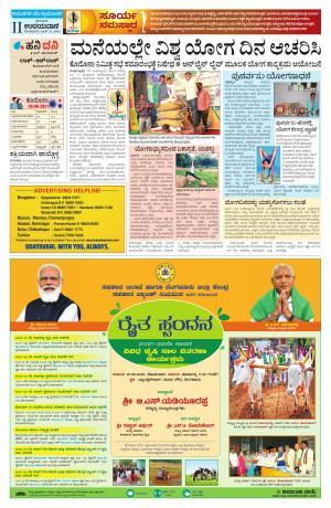 Bengaluru Rural