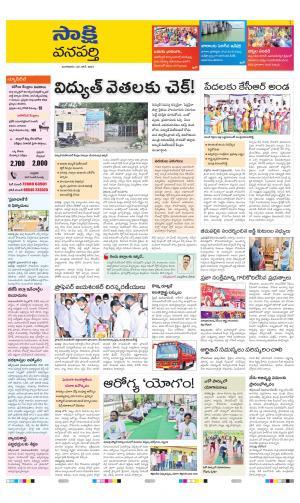 Wanaparthy District