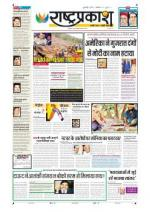 1st Aug Rashtraprakash - Read on ipad, iphone, smart phone and tablets.