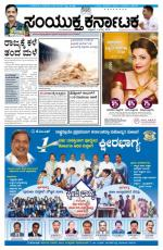 august 1, 2014, Hubli - Read on ipad, iphone, smart phone and tablets.