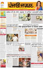 Sangrur\Barnala : Punjabi jagran News : 1nd August 2014 - Read on ipad, iphone, smart phone and tablets.