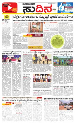 Sudina(Belthangadi - Bantwal)