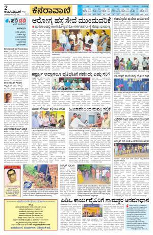 Uttara Kannada