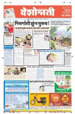 1st Aug Akola - Read on ipad, iphone, smart phone and tablets.