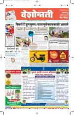 1st Aug Chandrapur - Read on ipad, iphone, smart phone and tablets.