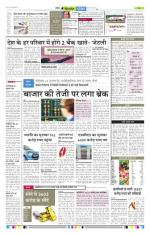 Patrika Satna - Read on ipad, iphone, smart phone and tablets