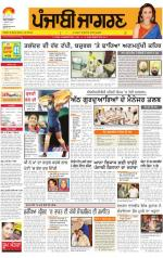Jalandhar   : Punjabi jagran News : 1st August 2014 - Read on ipad, iphone, smart phone and tablets.