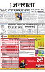 Jansatta, Hindi, 01/08/2014 - Read on ipad, iphone, smart phone and tablets.
