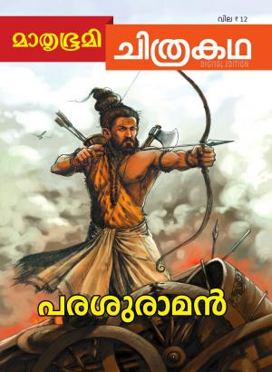 Mathrubhumi Chithrakatha - 2014 September  - Read on ipad, iphone, smart phone and tablets.