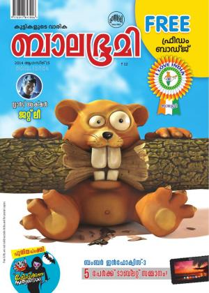 Balabhumi-2014 August 15 - Read on ipad, iphone, smart phone and tablets.