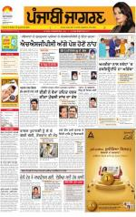 Sangrur\Barnala  : Punjabi jagran News : 2nd August 2014 - Read on ipad, iphone, smart phone and tablets.