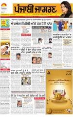 Gurdaspur  : Punjabi jagran News : 2nd August 2014 - Read on ipad, iphone, smart phone and tablets.