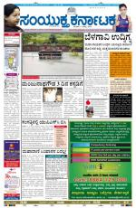 august 2, 2014, Hubli - Read on ipad, iphone, smart phone and tablets.