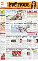 Gurdaspur: Punjabi jagran News : 3rd August 2014 - Read on ipad, iphone, smart phone and tablets.