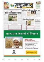 3rd Aug Rashtraprakash - Read on ipad, iphone, smart phone and tablets.