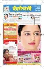 3rd Aug Buldhana - Read on ipad, iphone, smart phone and tablets.