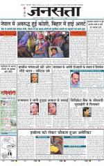 Jansatta, Hindi, 03/08/2014 - Read on ipad, iphone, smart phone and tablets.