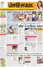 Tarantaran   : Punjabi jagran News : 4th August 2014 - Read on ipad, iphone, smart phone and tablets.