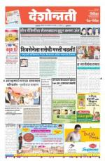 4th Aug Buldhana - Read on ipad, iphone, smart phone and tablets.