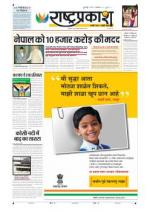 4th Aug Rashtraprakash - Read on ipad, iphone, smart phone and tablets.