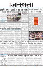 Jansatta, Hindi, 04/08/2014 - Read on ipad, iphone, smart phone and tablets.