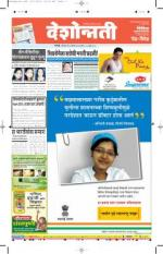 4th Aug Chandrapur - Read on ipad, iphone, smart phone and tablets.