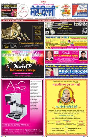03 to 09 August 2014 - Read on ipad, iphone, smart phone and tablets.