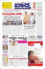 03-08-2014 Main - Read on ipad, iphone, smart phone and tablets.