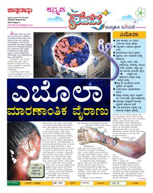Kannada Sampada 03.08.2014 - Read on ipad, iphone, smart phone and tablets.