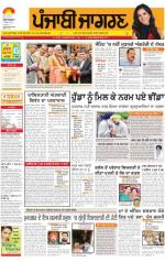Moga/Faridkot/Muktsar   : Punjabi jagran News : 5th August 2014 - Read on ipad, iphone, smart phone and tablets.