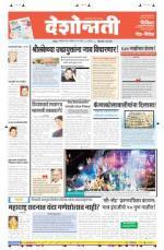5th Aug Hingoli Parbhani - Read on ipad, iphone, smart phone and tablets.