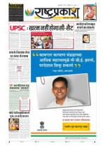 5th Aug Rashtraprakash - Read on ipad, iphone, smart phone and tablets.