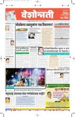 5th Aug Chandrapur - Read on ipad, iphone, smart phone and tablets.