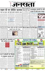 Jansatta, Hindi, 05/08/2014 - Read on ipad, iphone, smart phone and tablets.