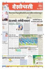 6th Aug Hingoli Parbhani - Read on ipad, iphone, smart phone and tablets.