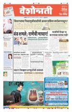 6th Aug Buldhana - Read on ipad, iphone, smart phone and tablets.