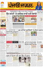 Tarantaran : Punjabi jagran News : 6th August 2014 - Read on ipad, iphone, smart phone and tablets.