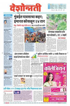 Nagpur Main