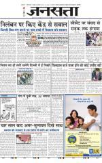 Jansatta, Hindi, 06/08/2014 - Read on ipad, iphone, smart phone and tablets.