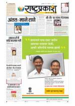 6th Aug Rashtraprakash - Read on ipad, iphone, smart phone and tablets.