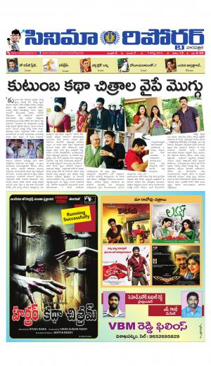 2nd year 7th issue of cinema reporter