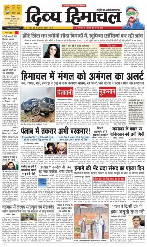 Divya Himachal Shimla+Mera Solan +Aastha