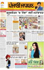 Doaba   : Punjabi jagran News : 7th August 2014 - Read on ipad, iphone, smart phone and tablets.